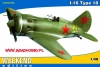 "Eduard 8465 1/48 I-16 Type 18 ""Weekend Edition"""