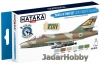 Hataka Hobby HTK-BS12 Israeli AF paint set (1970's desert colours) (paint set 6 x 17ml)