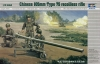 Trumpeter 02303# Chinese 105mm Type 75 Recoilless Rifle w/Crew (Komis/Second Hand)