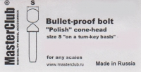"MasterClub MC435240 ""Polish"" cone-head bullet-proof bolt 0.4mm"