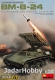 MiniArt 35234# 1/35 BM-8-24 Self-Propelled Rocket Launcher. Interior Kit