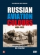 Mushroom Camouflage & Markings - Russian Aviation Colours 1909-1922 Vol.2 Great War