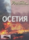"Frontline 2008-06 ""Ossetia in Fire"" RAD482"