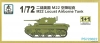 S-Model PS720022 1/72 Locust M22 Airborne Tank (2 in the box)