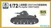 S-Model PS720176 1/72 PzKpfw 35H734(f) (2 in the box)