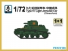 "S-Model PS720196 1/72 Type 97 ""Te-Ke"" light tank (2 in the box)"