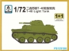 S-Model PS720198 1/72 T-40 light tank (2 in the box)