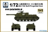 S-Model PS720065 1/72 ISU-152 Self-Propelled Gun