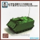 S-Model SP072001 M132 Armoured Flamethrower