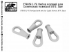 SG-Modelling F72032 1/72 Towing hook for light Soviet/Russian AFV, type 2, 5pcs