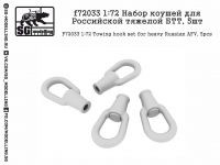 SG-Modelling F72033 1/72 Towing hook for light Soviet/Russian AFV, type 3, 5pcs