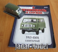 Cars on Duty No.20 1/43 UAZ-450A Ambulance