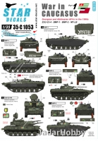 Star Decals 35-C1053 1/35 War in Caukasus # 1. Georgian and Abkhazian AFVs in 1990s War.
