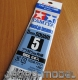 Tamiya 70131 Plastic Beams 5mm Square - 1 sztuka