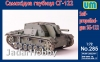 UM 285 1/72 Self-propelled gun SG-122